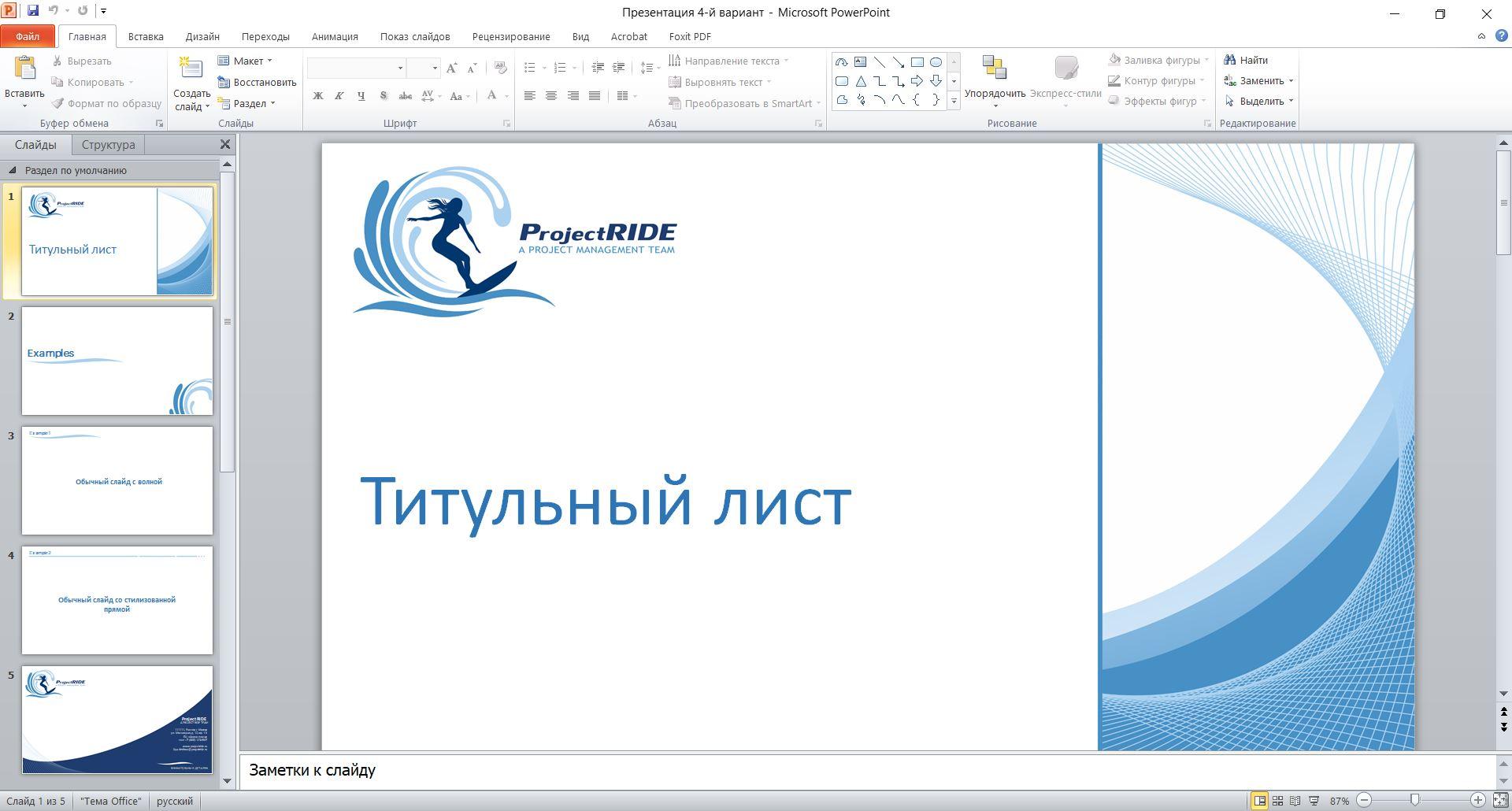 Разработка фирменного шаблона презентации Power Point