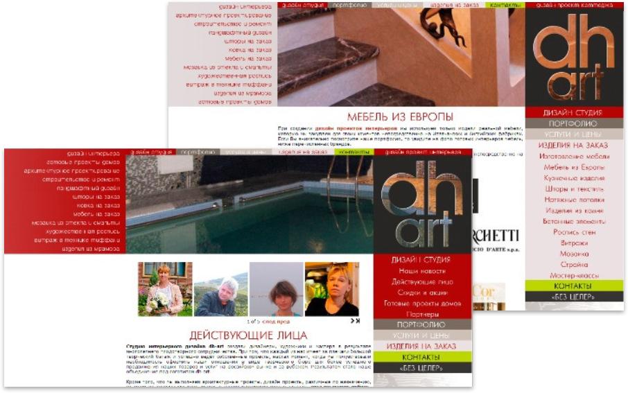 Нестандартный дизайн сайта DH-ART (2013 год)