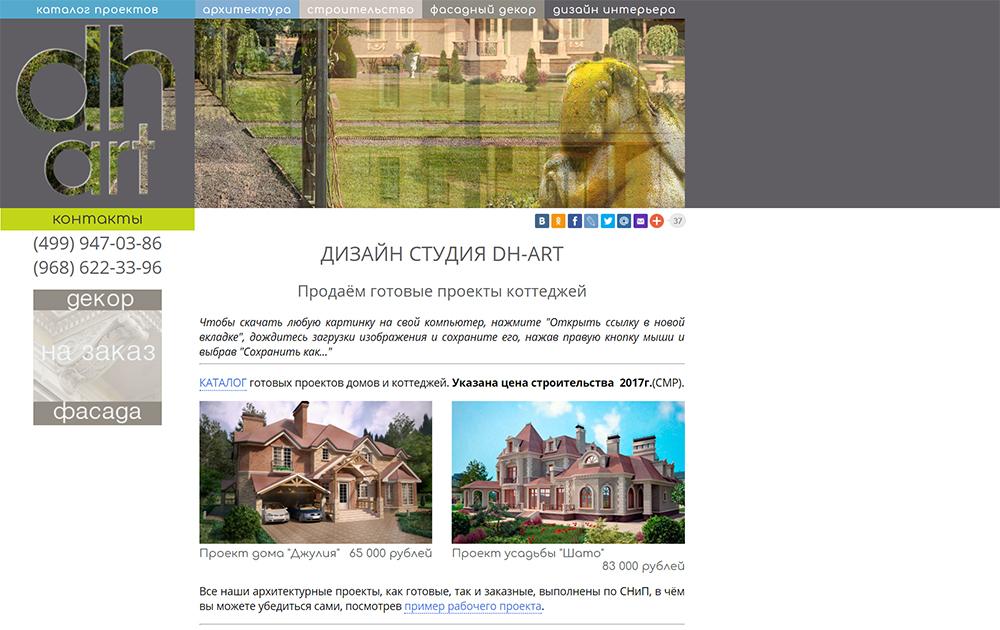 Разработка сайта для студии дизайна DH-ART